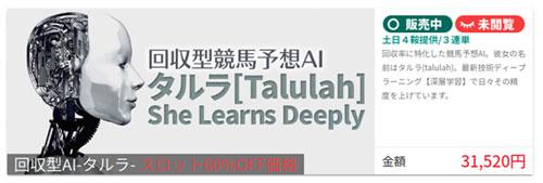 OASIS/オアシス有料情報、回収型AI-タルラ-画像