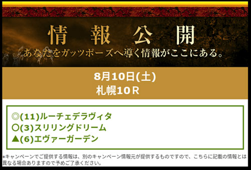 PREMIUM無料情報コンテンツ、イチオシ馬:土曜更新8月10日札幌10R予想画像