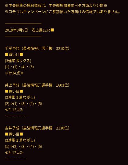 PREMIUM無料情報コンテンツ、地方競馬無料情報8月9日名古屋12R予想画像