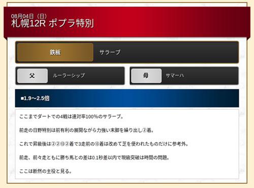 ギャロップジャパン、鉄板無料買い目画像