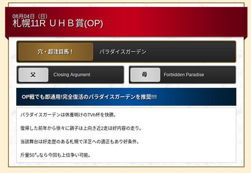 ギャロップジャパン、穴超注目馬!無料買い目画像