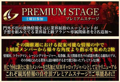 ギャロップジャパン、有料情報プレミアムステージ画像
