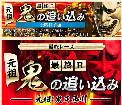 ギャロップジャパン、有料情報鬼の追い込み画像
