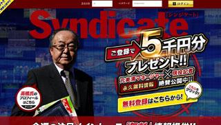 総合競馬情報サイト シンジケートのサムネイル