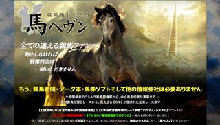 馬ヘブンのサムネイル