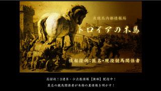 真競馬内部情報局トロイアの木馬