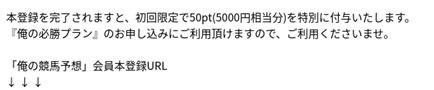 俺の競馬予想、本登録を完了されますと、初回限定で50pt(5000円相当分)を特別に付与します。画像